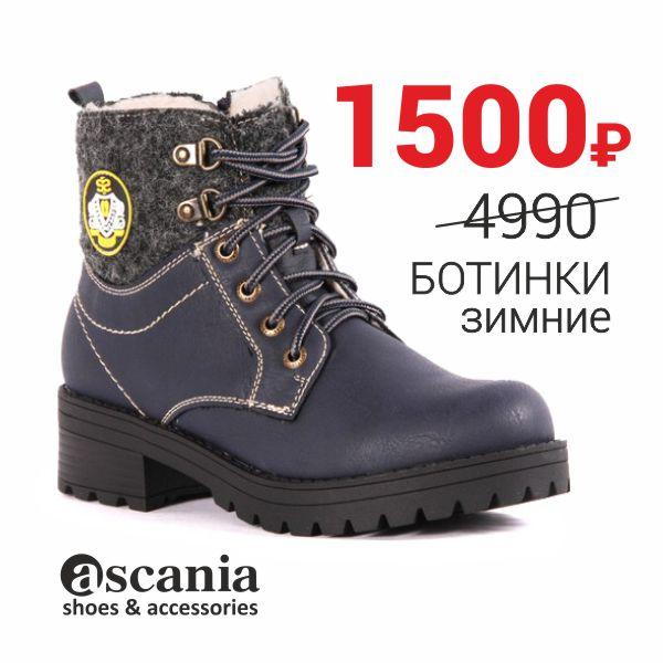 69d50b568 Зимняя обувь по выгодной цене в Ascania - Акции и скидки - Изумрудный город